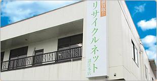 リサイクルネット金沢センター