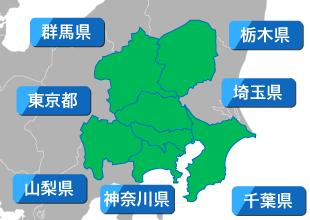 東京、埼玉、神奈川、千葉、栃木