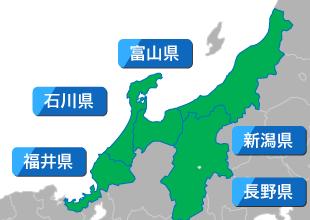 福井、石川、富山、新潟