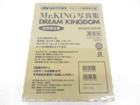 King & Prince Mr.KING ファースト写真集 DREAM KINGDOM  初回限定版