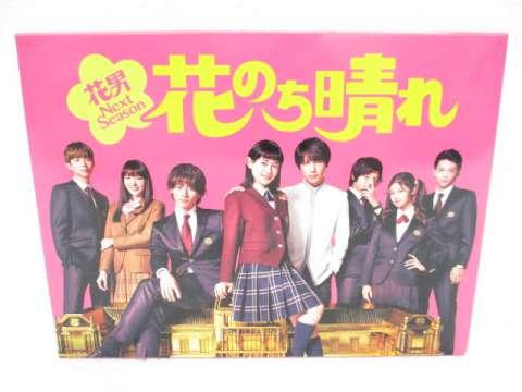 King & Prince 平野紫耀 DVD/Blu-ray BOX 花のち晴れ 花男 Next Season
