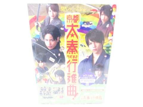 ジャニーズWEST DVD/Blu-ray 京都太秦行進曲!初回限定生産 豪華版