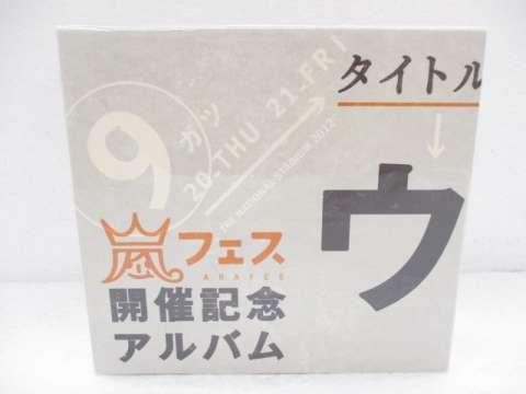 嵐 CD アラフェス開催記念アルバム ウラ嵐マニア