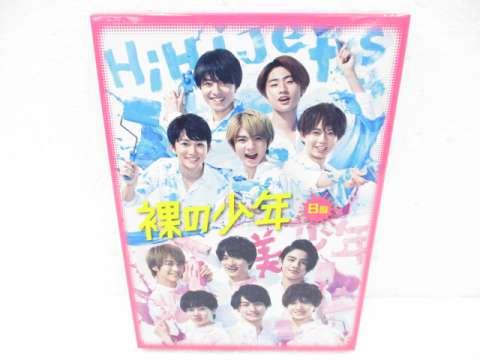 ジャニーズJr. HiHi Jets/美 少年 DVD 裸の少年 初回盤A/初回盤B 各種