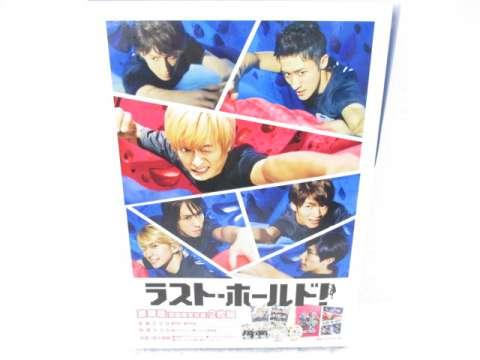Snow Man DVD/Blu-ray ラスト・ホールド! 豪華版 初回限定生産