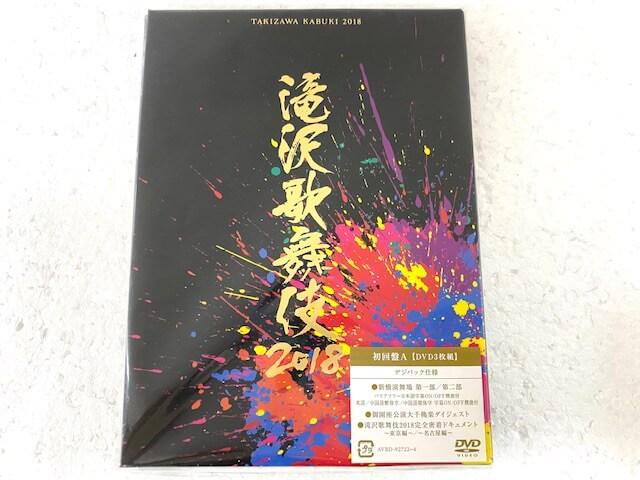 滝沢秀明/Snow Man 他 DVD 滝沢歌舞伎 2018 初回盤A 未開封