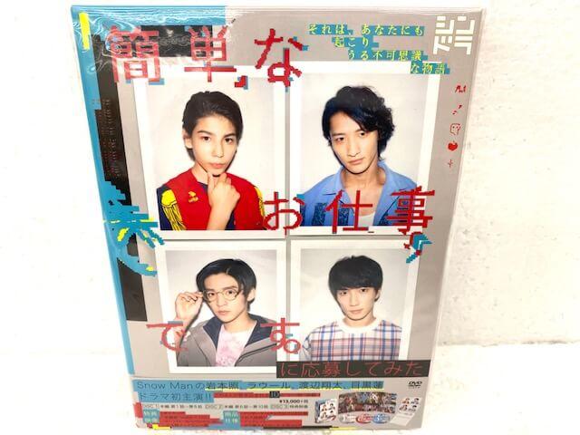 Snow Man 岩本照/渡辺翔太/目黒蓮/ラウール DVD BOX 簡単なお仕事です。に応募してみた