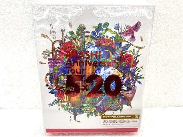 嵐 DVD Anniversary Tour 5×20 ファンクラブ会員限定盤 未開封