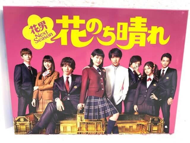 King & Prince 平野紫耀 DVD BOX 花のち晴れ 花男 Next Season