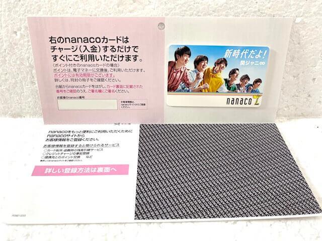 関ジャニ∞ セブンイレブン nanacoカード 当選品 2019年 当選通知書付き
