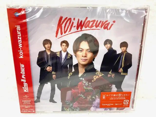King & Prince CD koi-wazurai 初回限定盤B 未開封