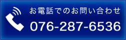 お電話でのお問い合わせ076-287-6536